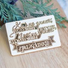 "МЖ-43 Надпись ""Кто не знает тяжести погон…"""