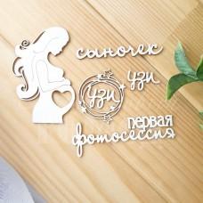 "Набор чипборда ""В ожидании сыночка"" ЧД-23"