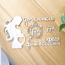 "Набор чипборда "" В ожидании доченьки"" ЧД-24"