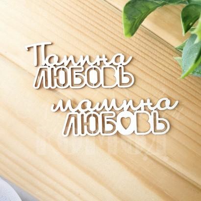 """Набор чипборда """"Любовь родителей"""" ЧД-25"""