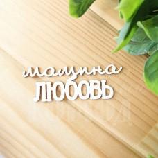 Чипборд Мамина любовь ЧД-27