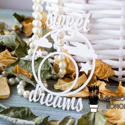 """Чипборд """"Sweet dreams""""-02 ЧДЕТ-24"""