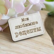"""Заготовка из фанеры """"Мои любимые рецепты"""" ФНЗ-190"""