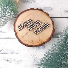"""Набор надписей из дерева """"Зимние месяцы"""" ФНЗ-147"""