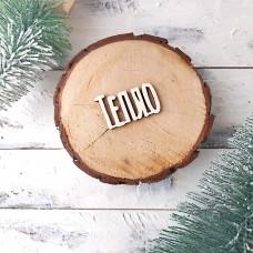 """Надпись из дерева """"Тепло"""" ФНЗ-146"""