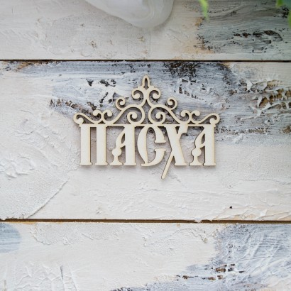 """Пасха"" НО-199"