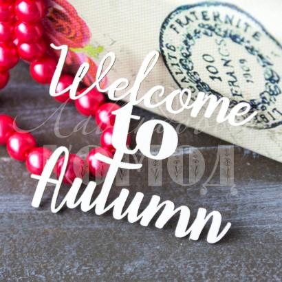"""Надпись """"Welcome to Autumn"""" БТ-77"""