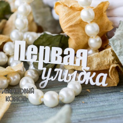 "Чипборд ""Первая улыбка"" ЧНАГ-150"
