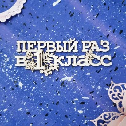 """Надпись """"Первый раз в 1 класс"""" ШК-17"""
