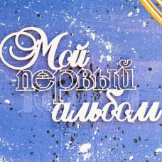 """Чипборд надпись """"Мой первый альбом"""" НД-17"""