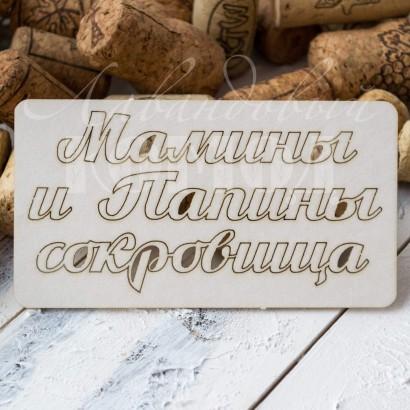 """Чипборд """"Мамины и папины сокровища"""" НД-52"""