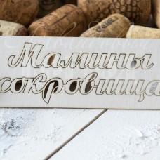"Чипборд ""Мамины сокровища"" НД-84"