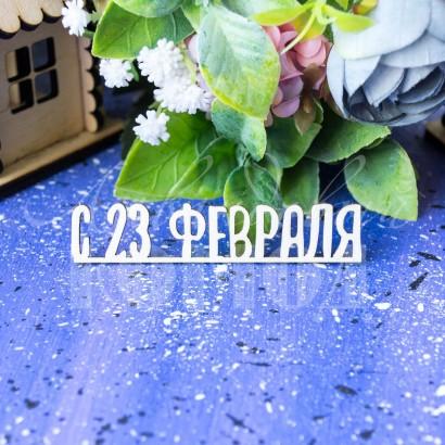 """Чипборд """"С 23 февраля-01"""" НО-101"""