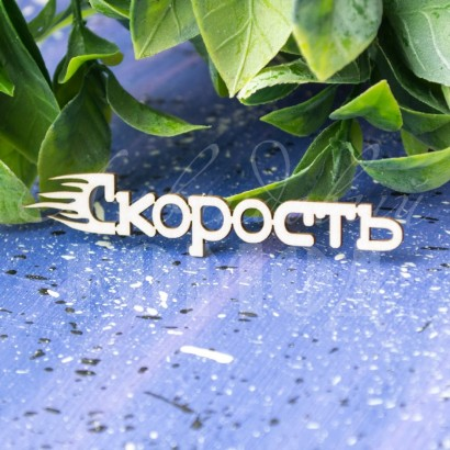 """Чипборд """"Скорость"""" НО-113"""