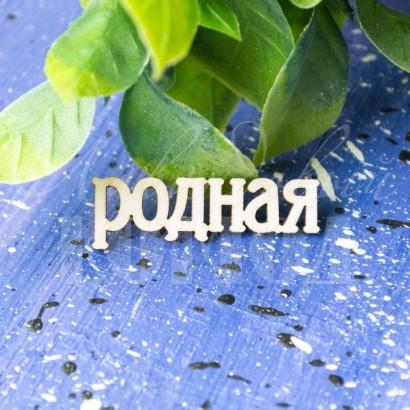 """Чипборд """"Родная"""" НО-114"""