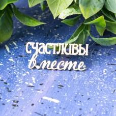 """Чипборд """"Счастливы вместе"""" НО-115"""