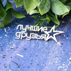 """Чипборд """"Лучшие друзья"""" НО-117"""