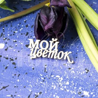 """Чипборд """"Мой цветок"""" НО-134"""
