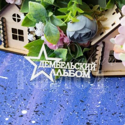 """Чипборд """"Дембельский альбом"""" НО-95"""