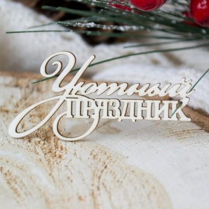 """Чипборд """"Уютный праздник"""" НГЧ-106"""