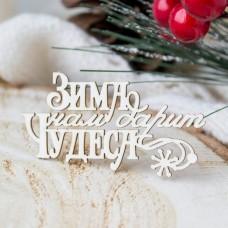 """Чипборд """"Зима нам дарит чудеса"""" НГЧ-105"""