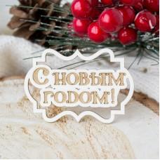 """Чипборд в рамке """"С новым годом!"""" НГЧ-100"""