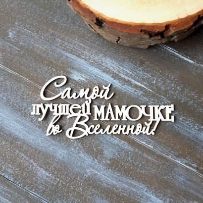 Купить надписи о маме чипборд Минск Беларусь Лавандовый комод Lavender chipboard