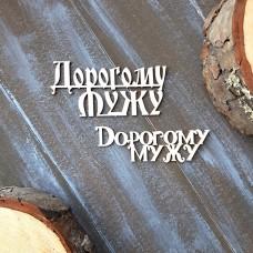 """Набор надписей """"Дорогому мужу"""" НО-170"""