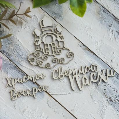 """Набор чипборда """"Христос Воскрес"""" ПХ-09"""