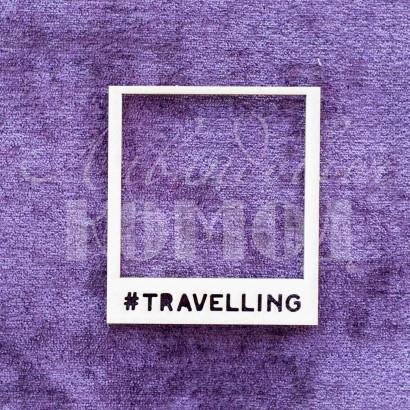 "Рамка ""Travelling"" ЧР-01"