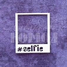"Рамка ""Selfie"" ЧР-08"