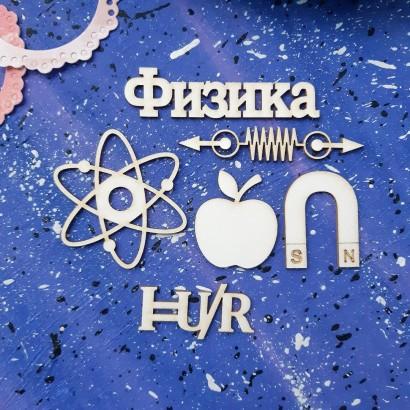 """Набор чипборда """"Физика"""" ШК-23"""