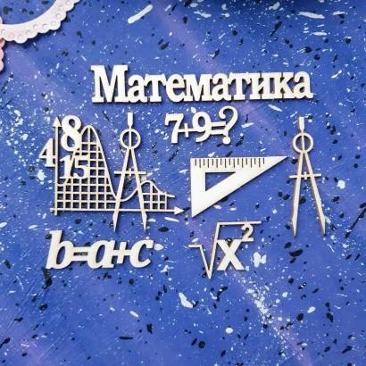 """Набор чипборда """"Математика"""" ШК-24"""