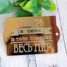 """Декор из зеркального пластика """"Бирка. Мотивация""""-1 ЗП-61"""