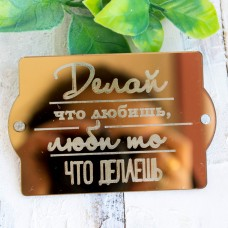 """Декор из зеркального пластика """"Бирка. Мотивация""""-2 ЗП-62"""