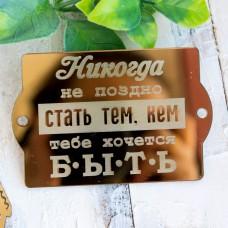 """Декор из зеркального пластика """"Бирка. Мотивация""""-3 ЗП-63"""