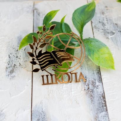 "Декор из зеркального пластика ""Школа"" ЗП-75"