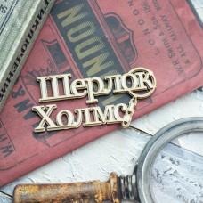 "МЖ-64 Чипборд ""Шерлок Холмс"". Серия Шерлок Холмс"