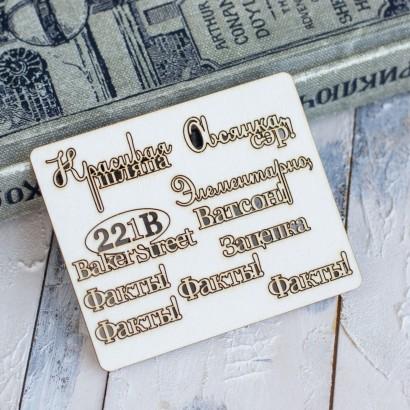 "МЖ-68 Набор чипборда ""Надписи Шерлок Холмс"". Серия Шерлок Холмс"