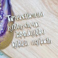 "ЧД-57 Чипборд ""Торжественно клянусь…"""