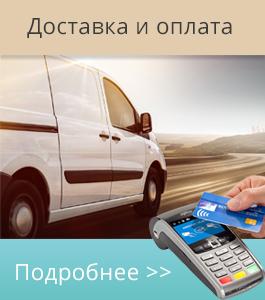 О доставке и оплате