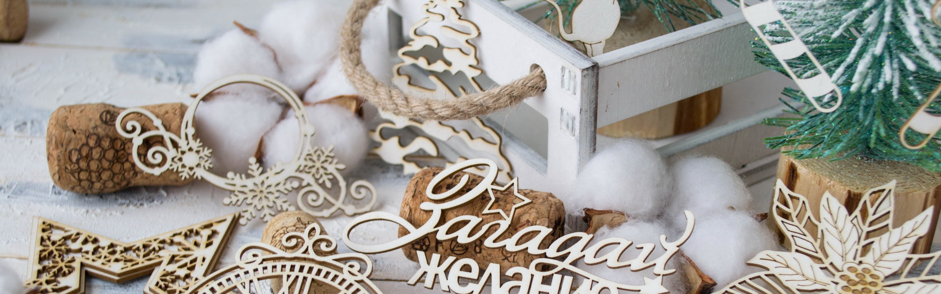 Рождественская и Новый год